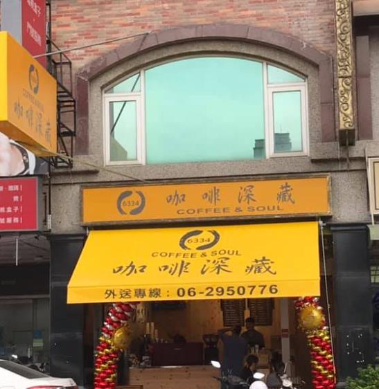 咖啡深藏-安平華平門市