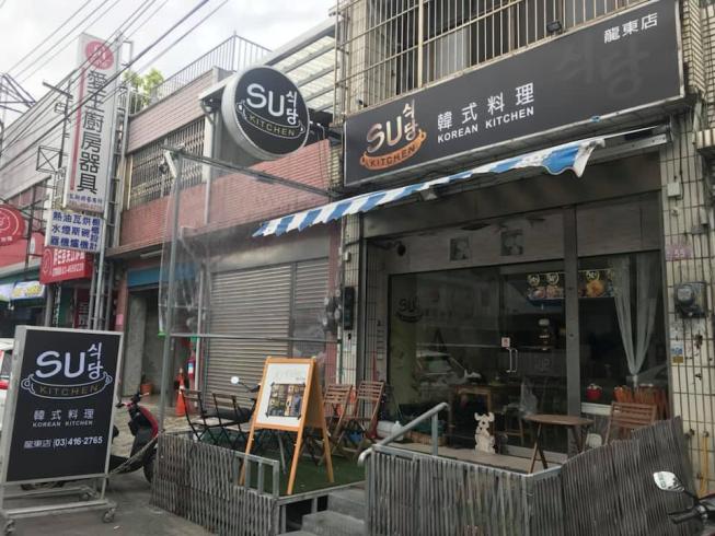 SUKITCHEN龍東店