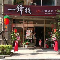 一鋒杭麵食館