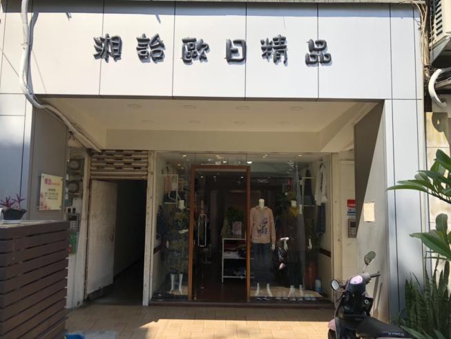 湘詒服飾店