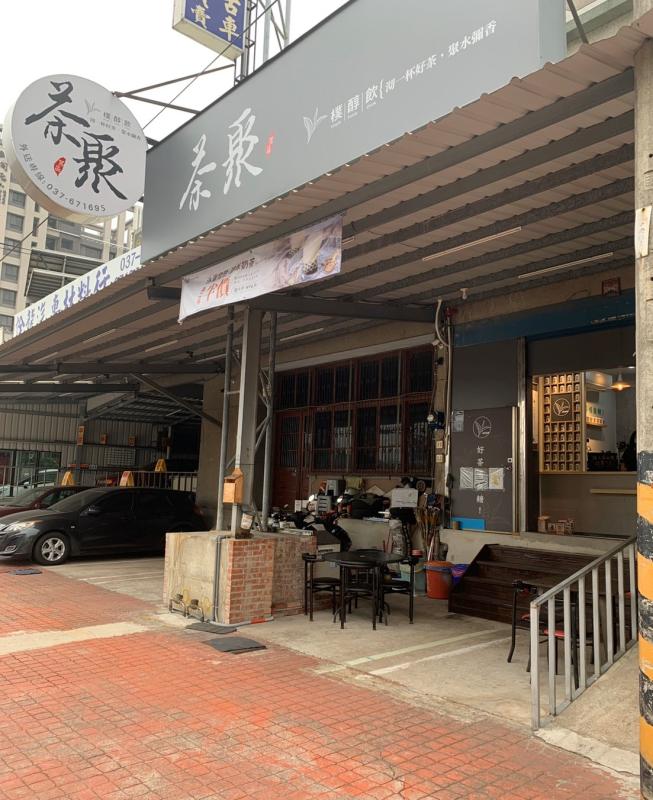 茶聚頭份中央店