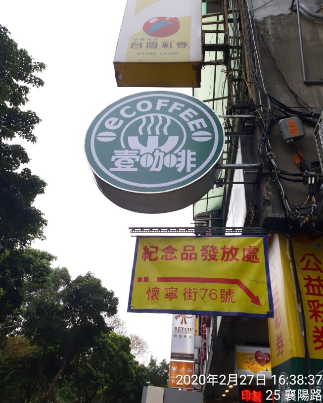 壹咖啡二二八公園店