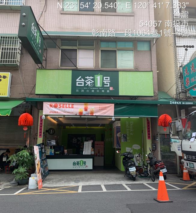 台茶1號南投彰南店