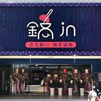 鍋in百元風味鍋