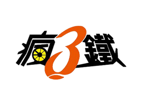 瘋三鐵桃園店