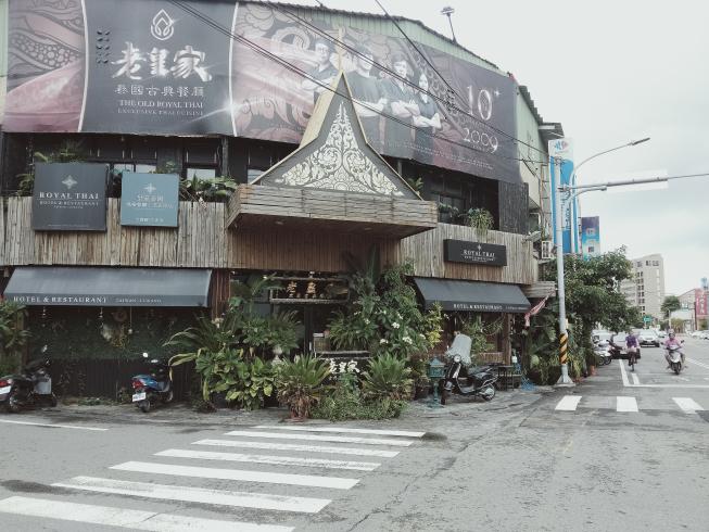 老皇家 泰國古典餐廳