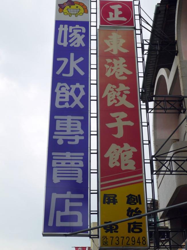 嫁水餃專賣店(東港餃子館)