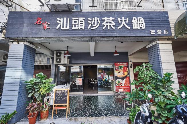 名家汕頭沙茶火鍋