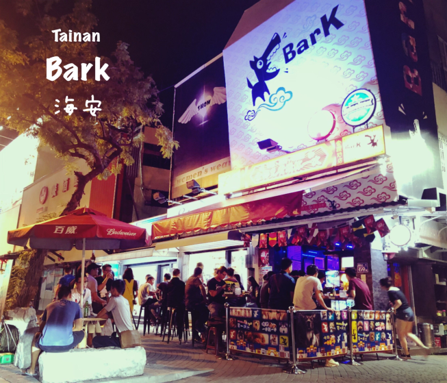 Bark露天茶飲酒吧