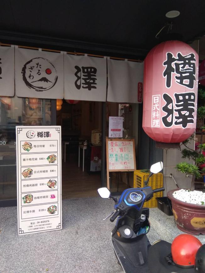 樽澤日本料理