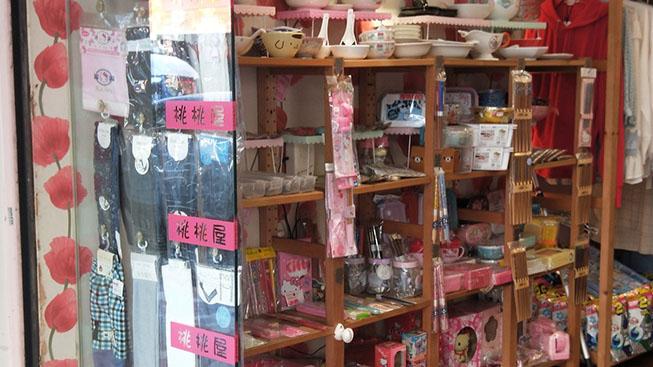 桃桃屋服飾精品店