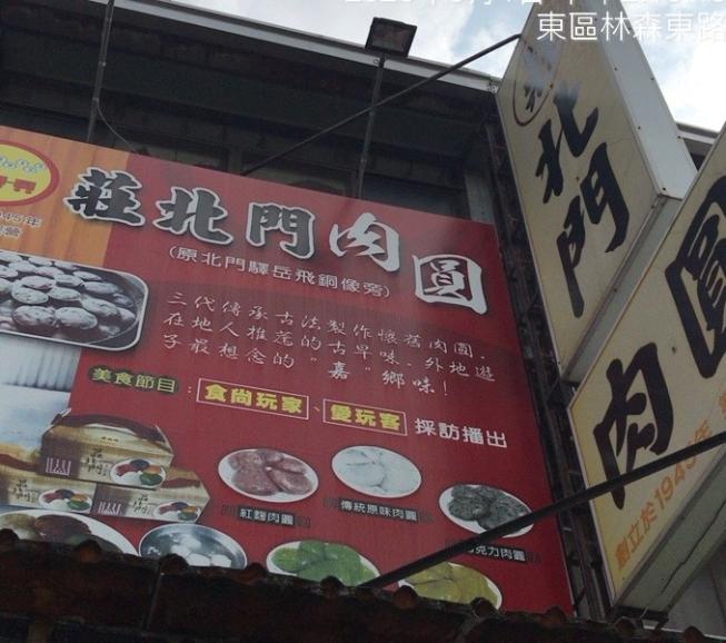 莊北門肉圓-嘉義桃城