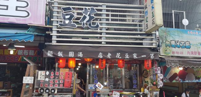 內灣第一家豆花老店