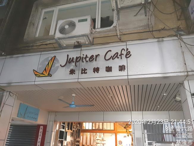 朱比特咖啡店