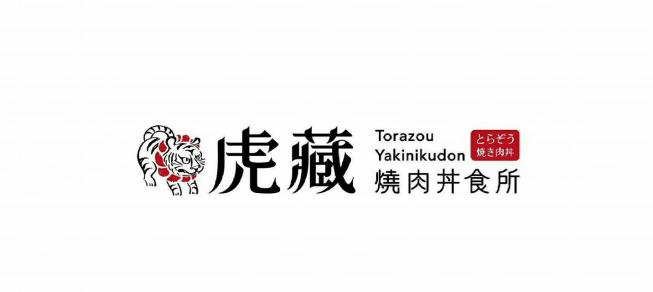 虎藏燒肉丼食所-桃園南平店