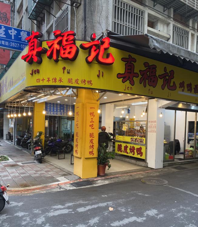 真福記烤鴨莊-內湖店