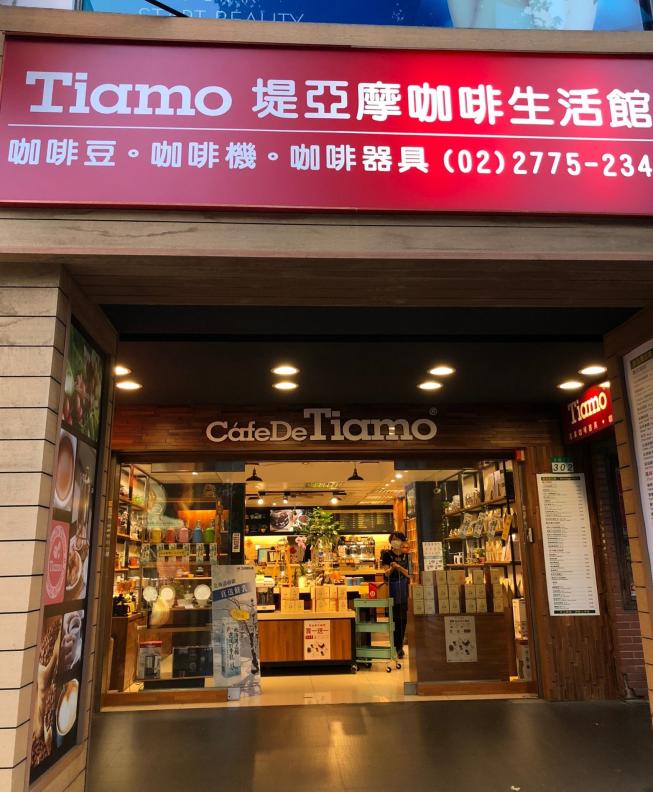堤亞摩咖啡生活館-光復店