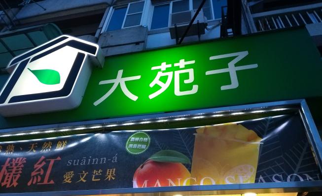 大苑子茶飲新生店
