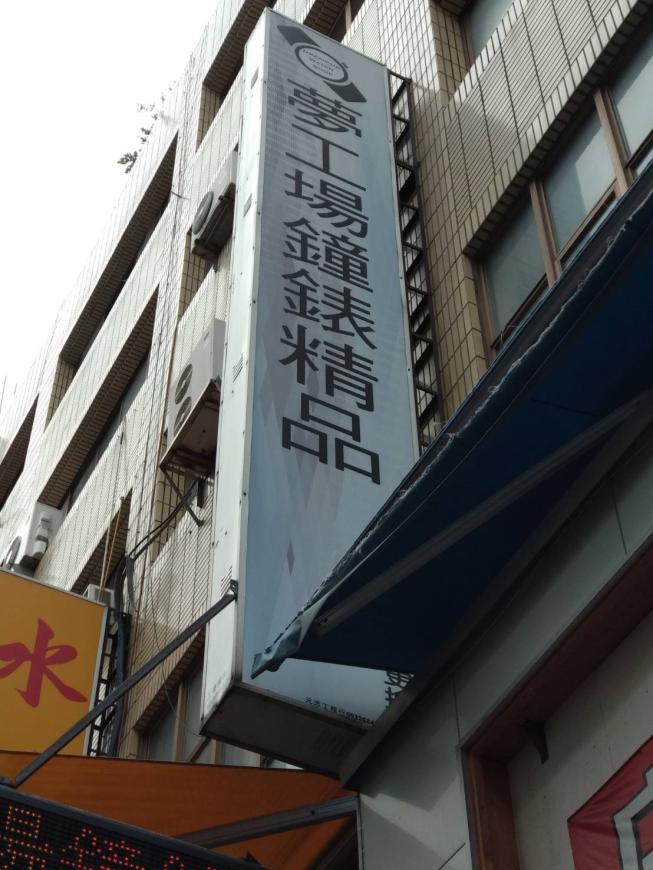 夢工場鐘錶精品店