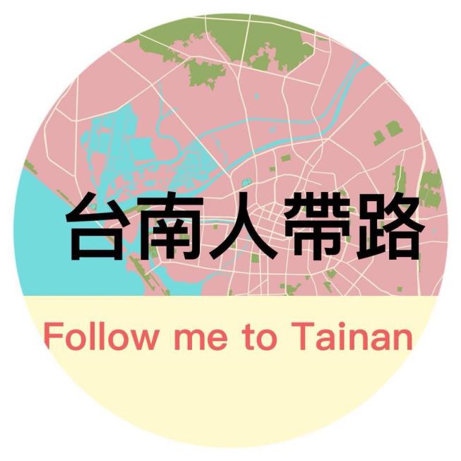 台南人帶路