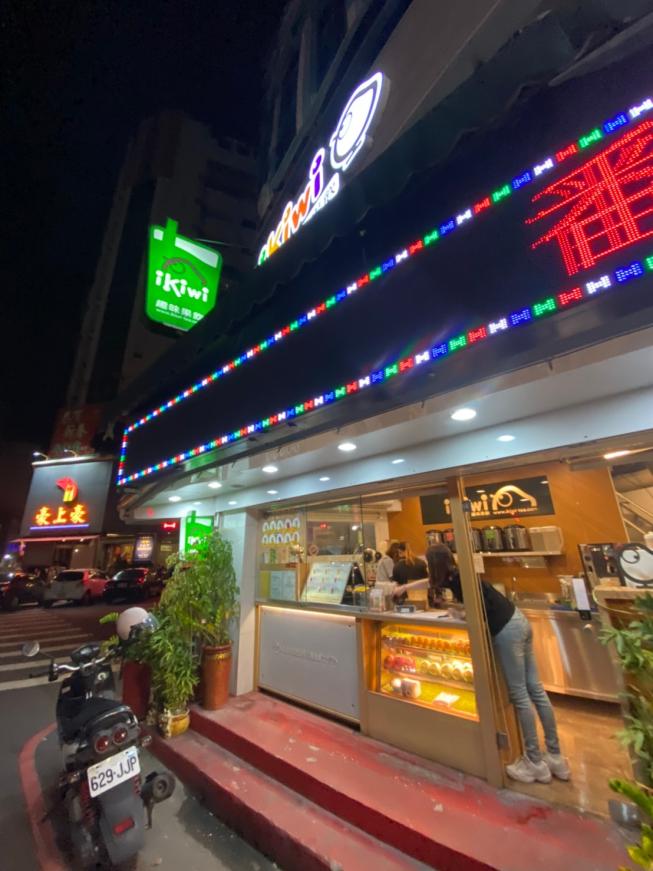 ikiwi趣味果飲彰化三民店