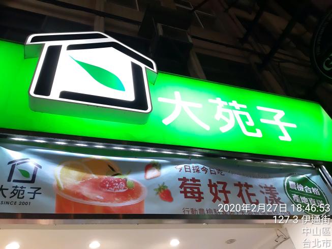 大苑子-台北長春店
