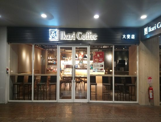怡客咖啡-大安店
