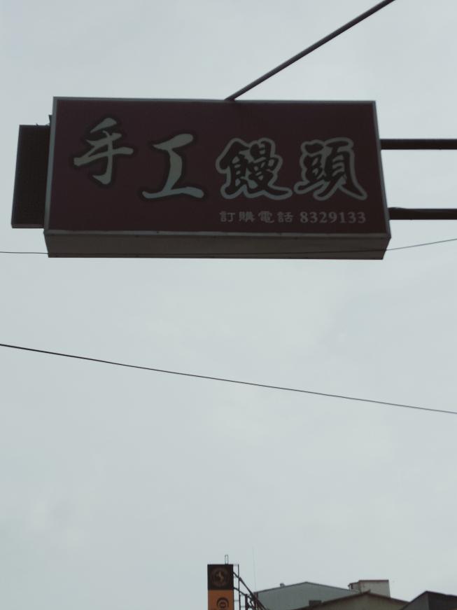 黃秀枝手工饅頭