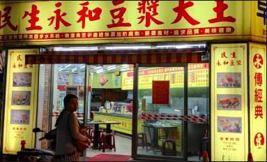 民生永和豆漿店