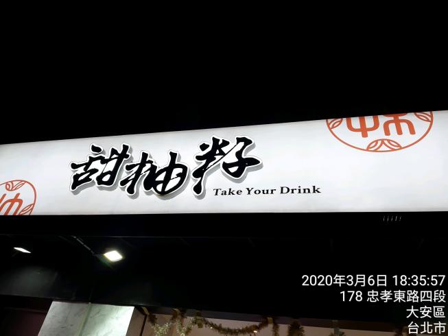 甜柚籽健康果汁店