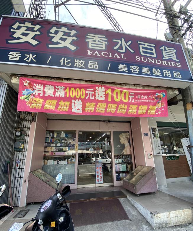 安安美品百貨-東港店