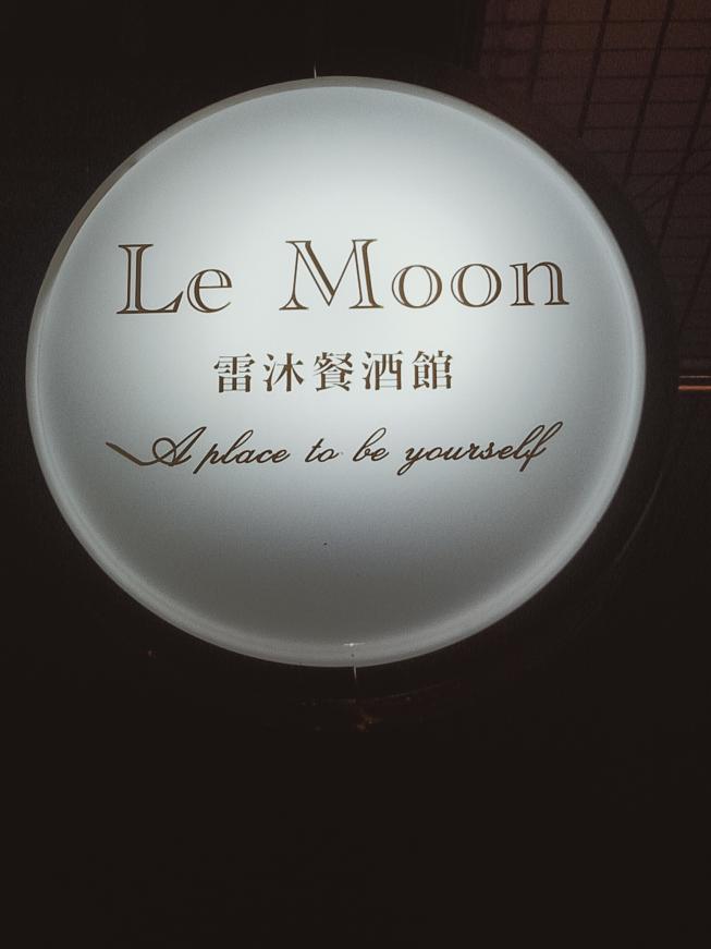 雷沐餐酒館