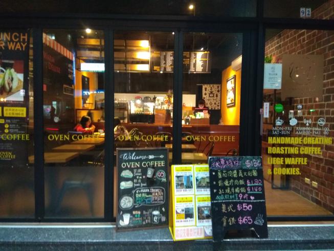 Oven Coffee-重北店