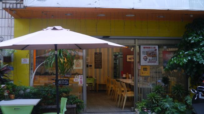 義式樂活輕食館