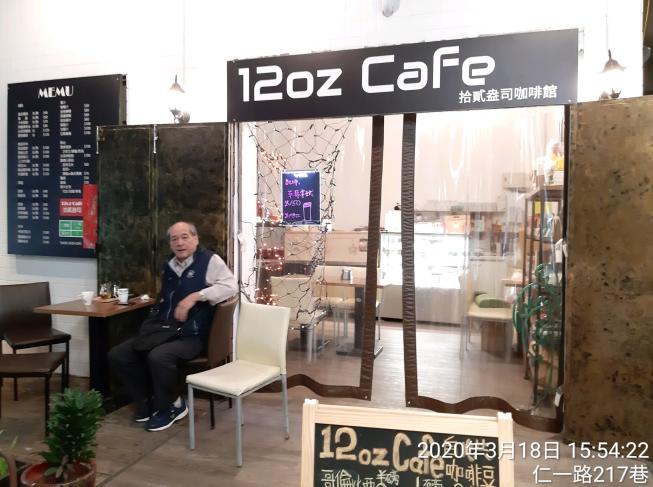 12oz Cafe拾貳盎司咖啡
