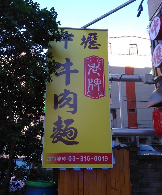 中壢老牌牛肉麵同安店
