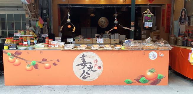 姜太公杮餅