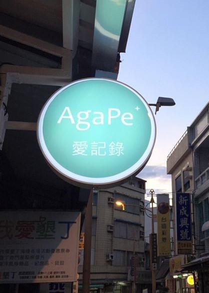 AgaPe 愛記錄