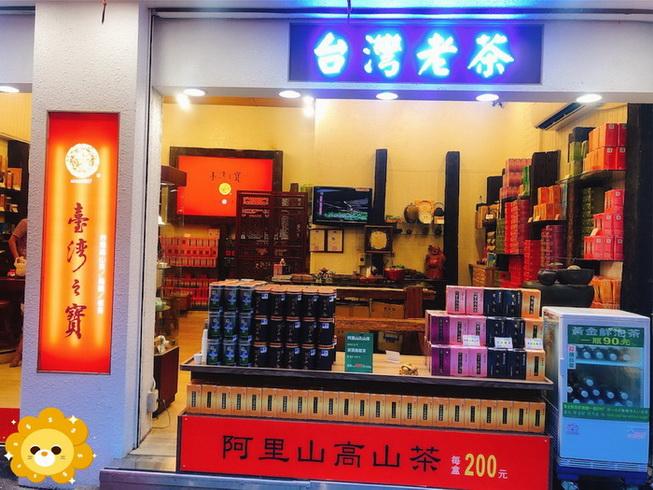 台灣之寶茶莊