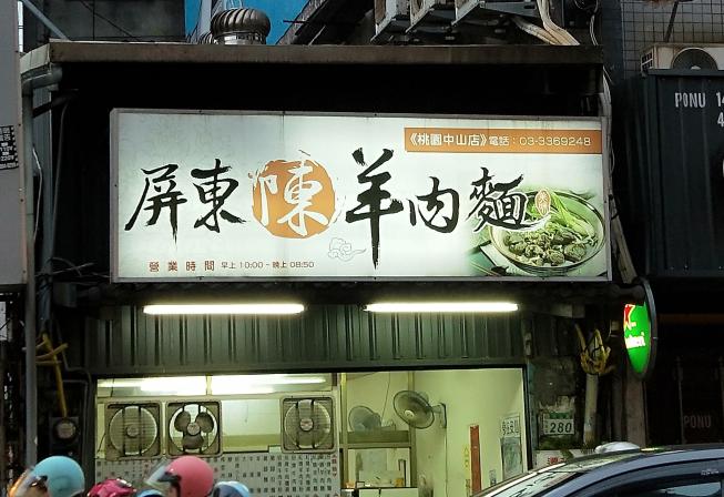 屏東陳羊肉麵-桃園中山店