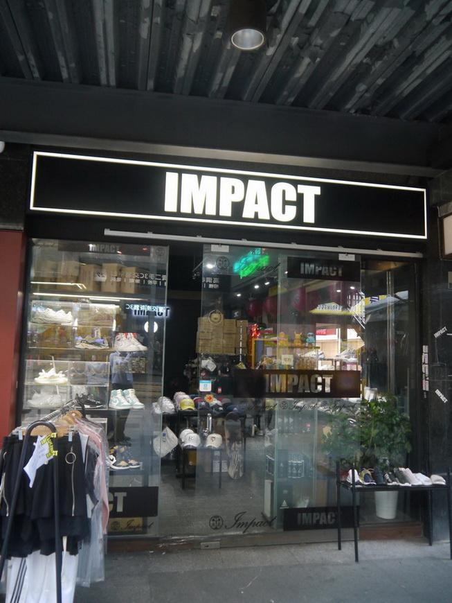 IMPACT 球鞋專賣店