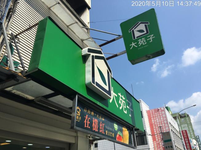 大苑子南投店