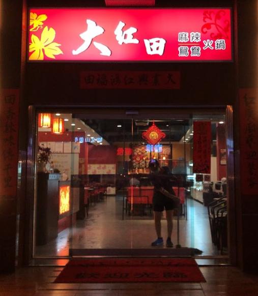 大紅田麻辣鴛鴦火鍋