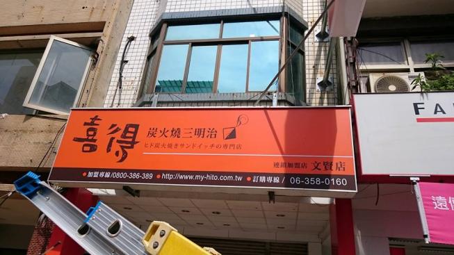 喜得炭火燒三明治-台南文賢店