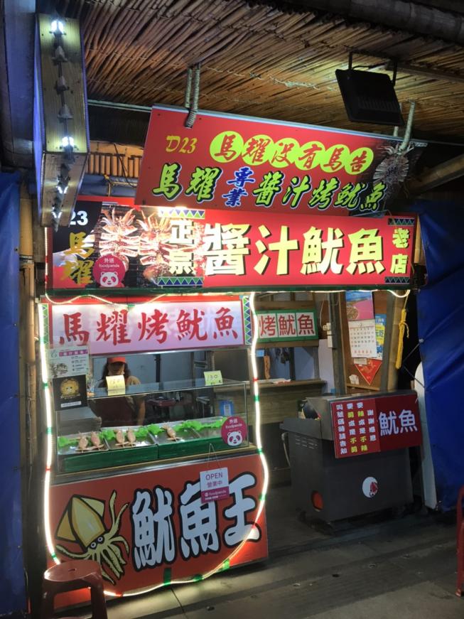馬耀烤魷魚