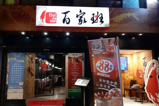 百家班活蝦-林森店