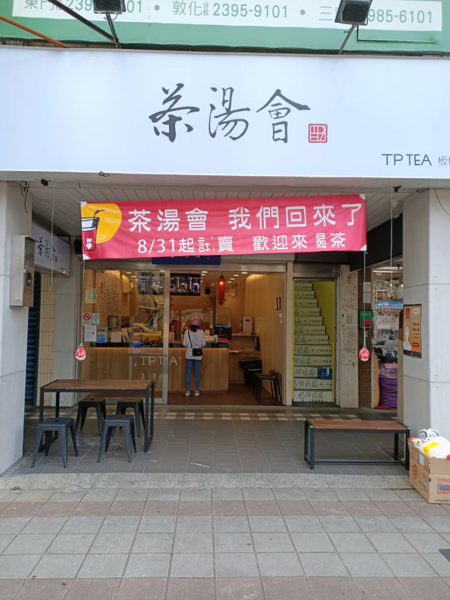 茶湯會板橋重慶店