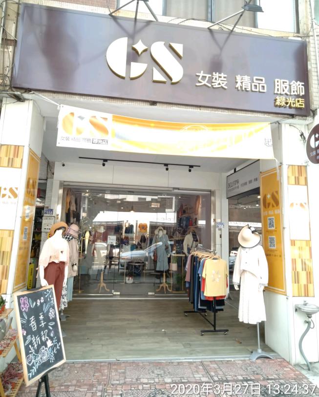 GS女裝精品服飾