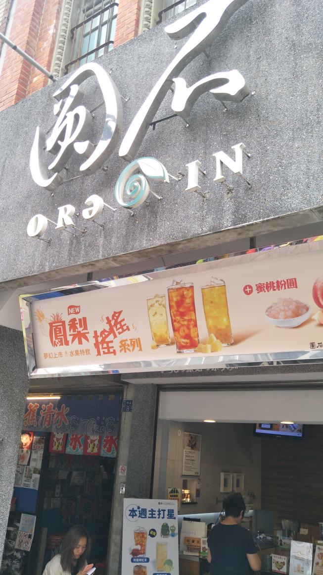 圓石禪飲 - 高雄旗山中山店