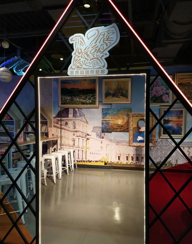里昂庭國際藝廊